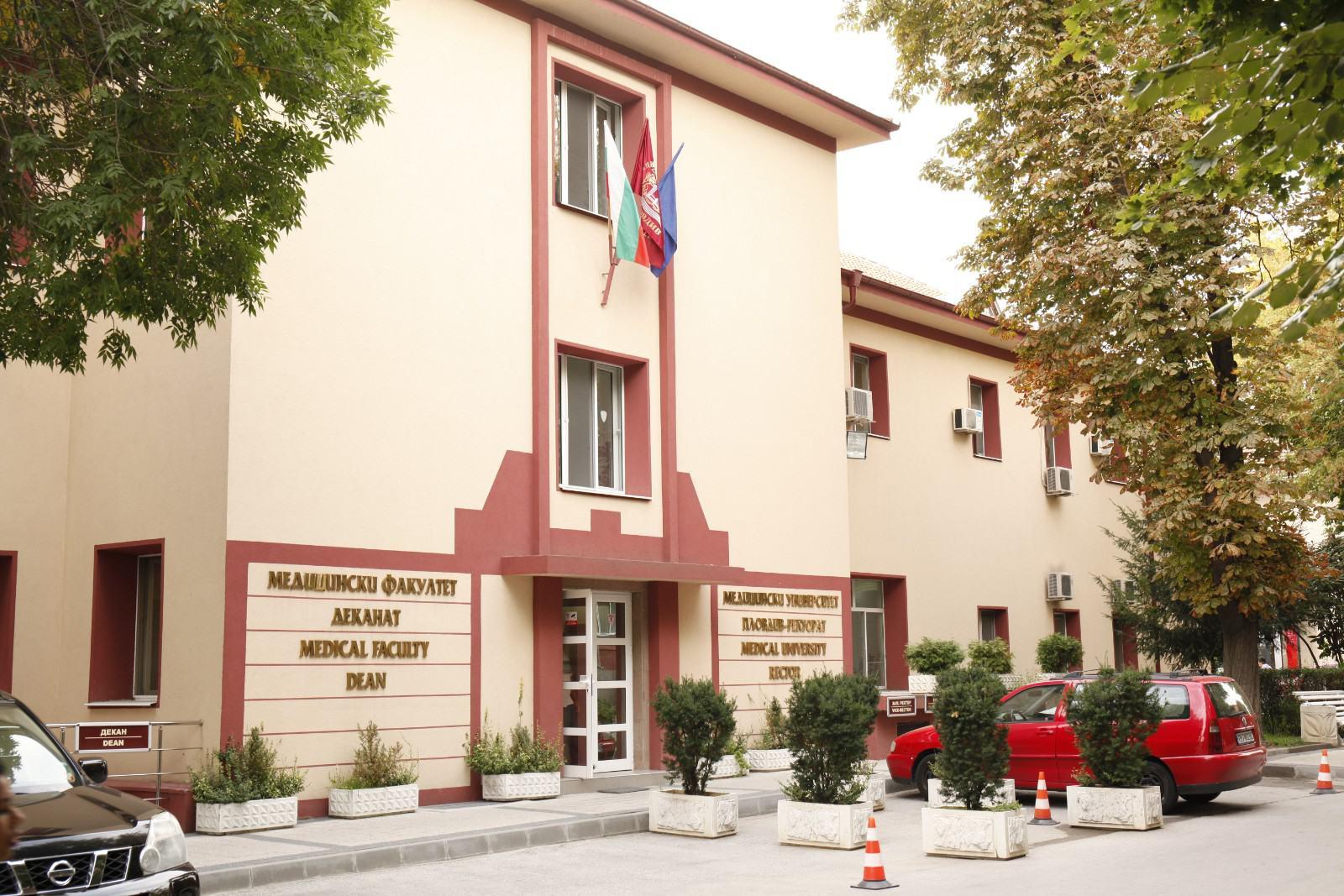 Ректорат на Медицински университет - Пловдив, бул. Васил Априлов №15А