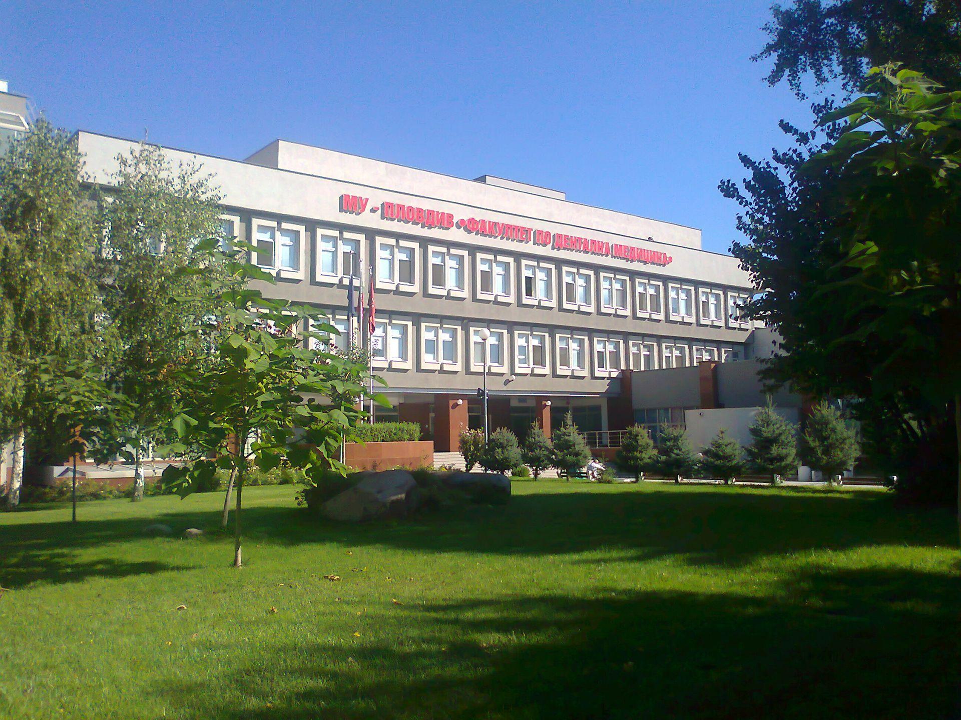 Факултет по Дентална Медицина, МУ Пловдив