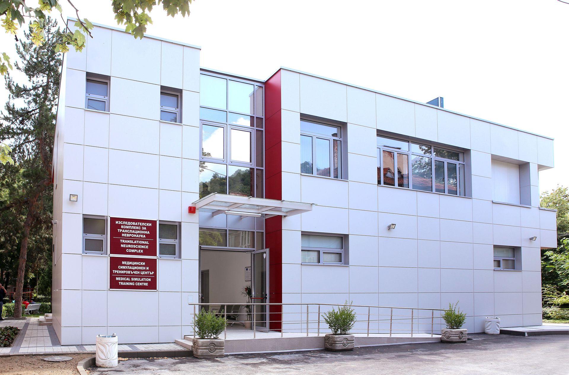 Комплекс по транслационна невронаука на Медицински университет - Пловдив