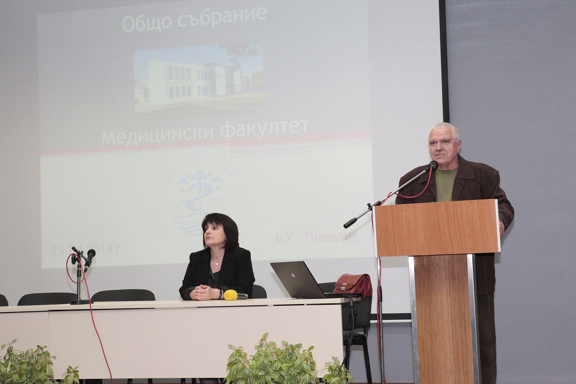 Общо събрание, МУ - Пловдив