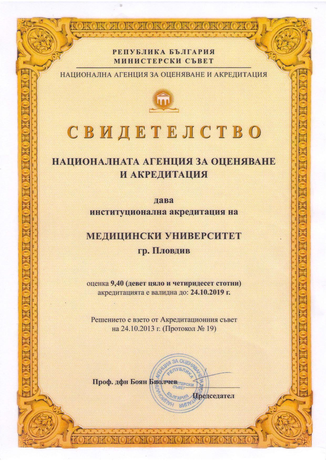 Акредитация от НАОА - оценка 9,40