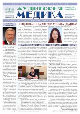 Аудитория медика бр. 18, Вестник на Медицински университет - Пловдив