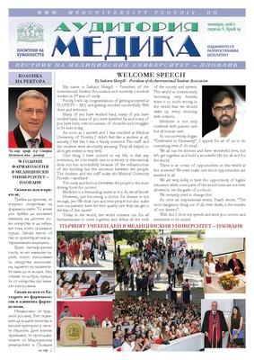 Аудитория медика бр. 19, Вестник на Медицински университет - Пловдив