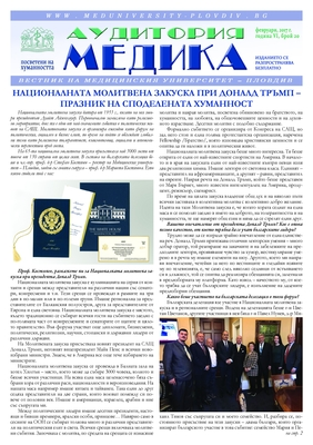 Аудитория медика бр. 20, Вестник на Медицински университет - Пловдив