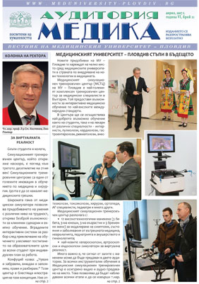 Аудитория медика бр. 21, Вестник на Медицински университет - Пловдив