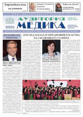 Аудитория медика бр. 2 - вестник на Медицински университет - Пловдив