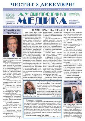 Аудитория медика бр. 3 - вестник на Медицински университет - Пловдив