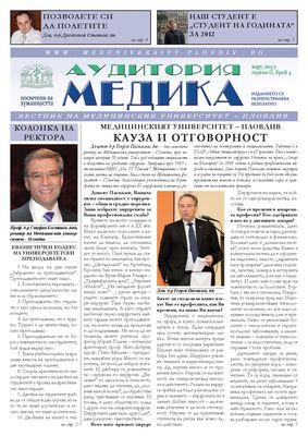 Аудитория медика бр. 4 - вестник на Медицински университет - Пловдив