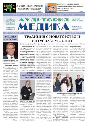 Аудитория медика бр. 5 - вестник на Медицински университет - Пловдив