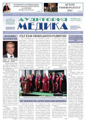 Аудитория медика бр. 6 - вестник на Медицински университет - Пловдив