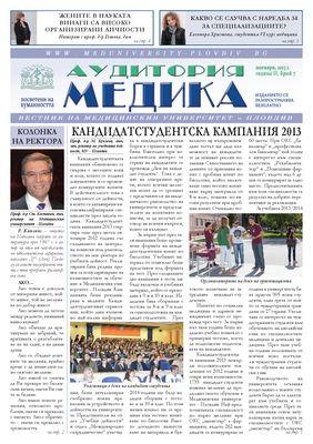 Аудитория медика бр. 7 - вестник на Медицински университет - Пловдив