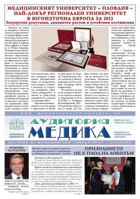 Аудитория медика бр. 8 - вестник на Медицински университет - Пловдив