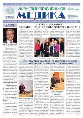 Аудитория медика бр. 9- вестник на Медицински университет - Пловдив