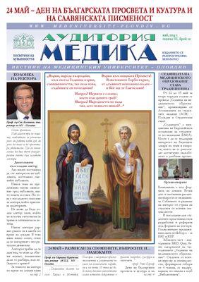Аудитория медика бр. 10 - вестник на Медицински университет - Пловдив