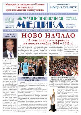 Аудитория медика бр. 11 - вестник на Медицински университет - Пловдив