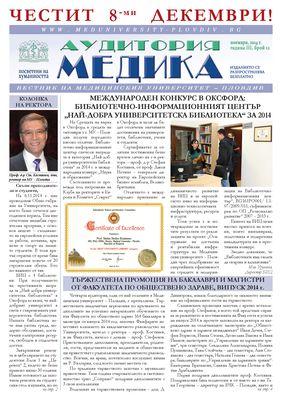 Аудитория медика бр. 12 - вестник на Медицински университет - Пловдив
