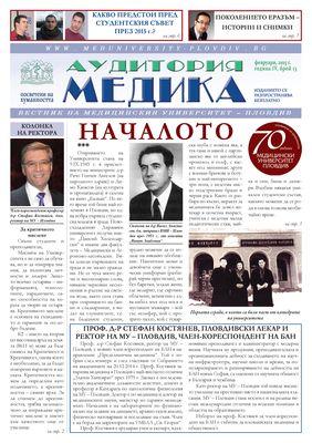Аудитория медика бр. 13 - вестник на Медицински университет - Пловдив