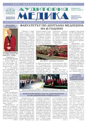 Аудитория медика бр. 16 - вестник на Медицински университет - Пловдив