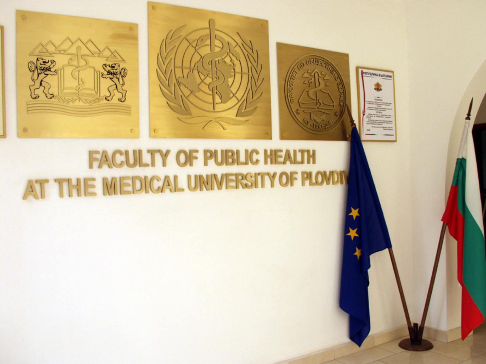 Факултет по обществено здраве, Медицински университет - Пловдив