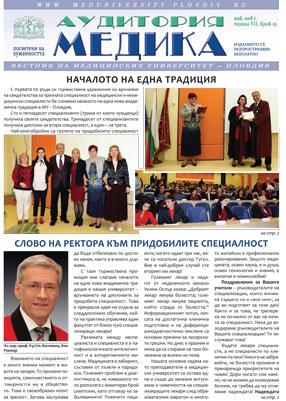 Аудитория медика бр. 25, Вестник на Медицински университет - Пловдив