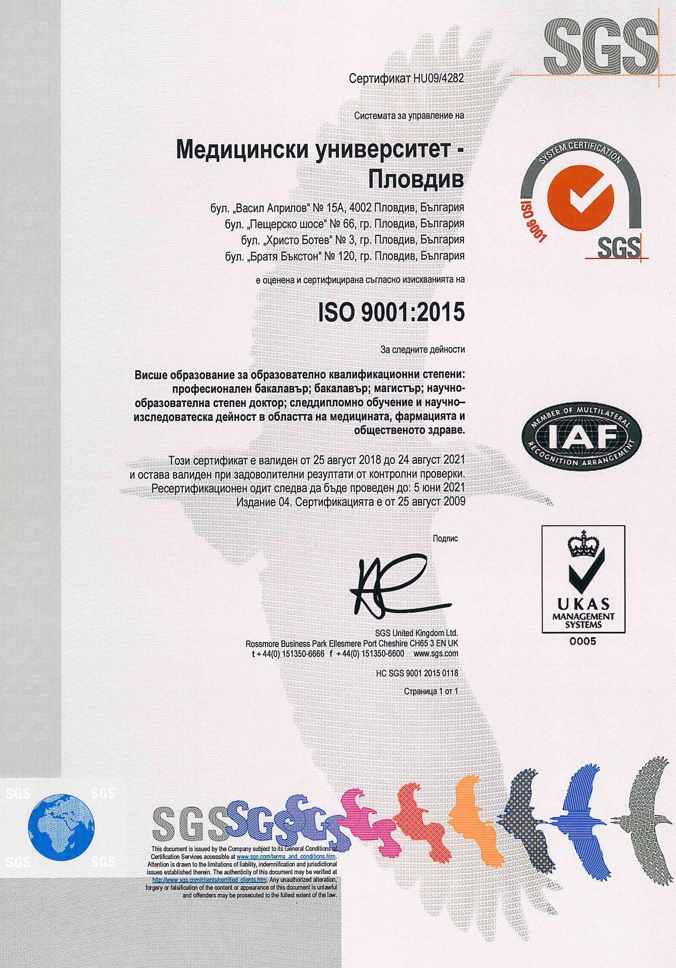 Сертификат по ISO 9001:2015