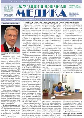 Аудитория медика бр. 26, Вестник на Медицински университет - Пловдив