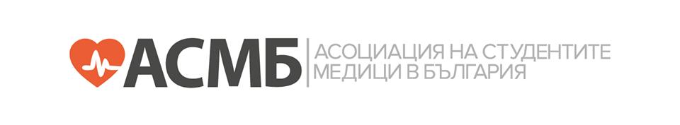 Асоциация на студентите-медици България (АСМБ)