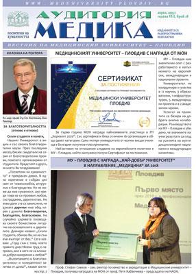 Аудитория медика бр. 28, Вестник на Медицински университет - Пловдив