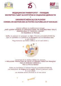 Стъдентски конкурс за най-добър превод от френски език на художествен текст, публикуван от писател-лекар