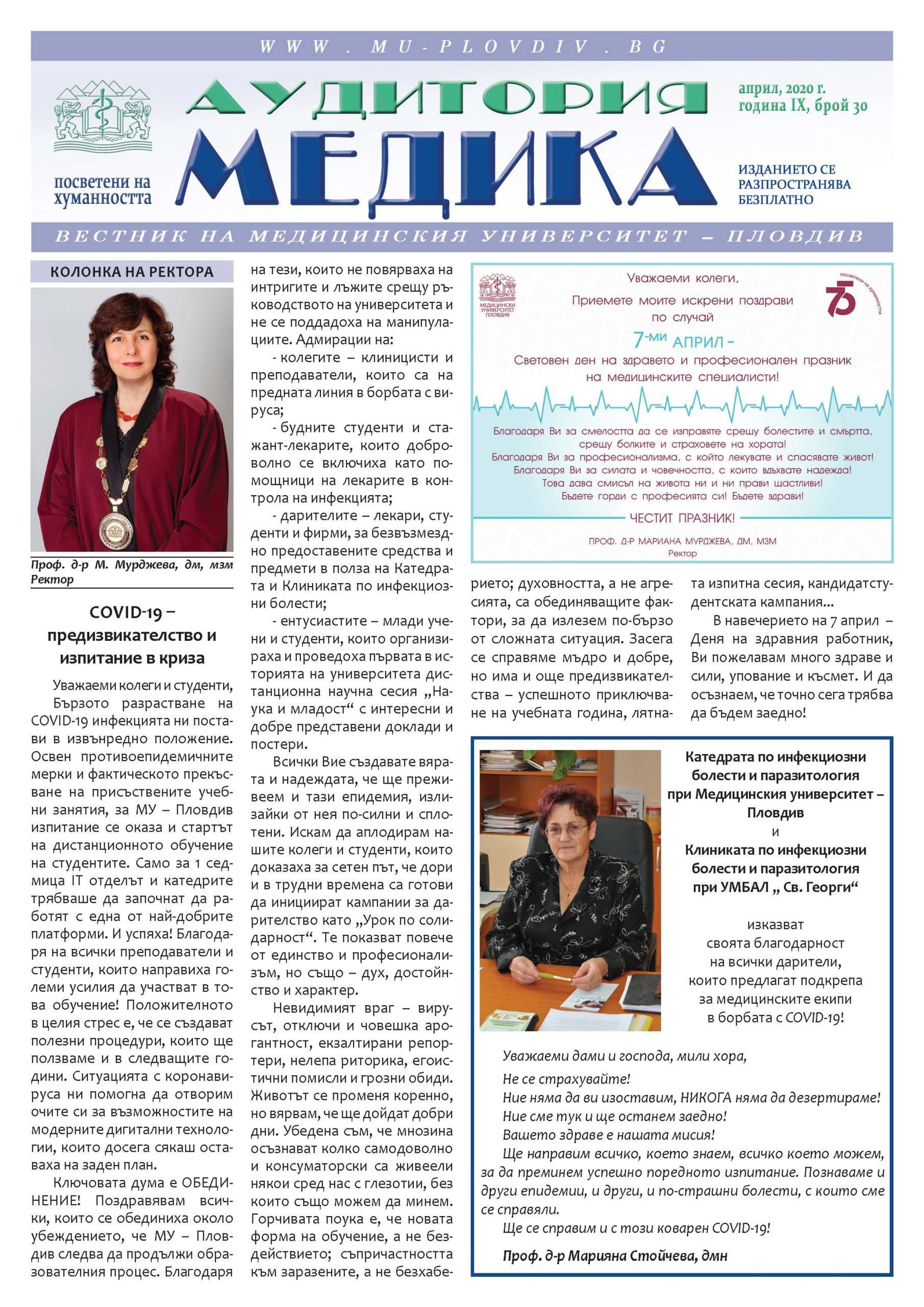 Аудитория медика бр. 29, Вестник на Медицински университет - Пловдив