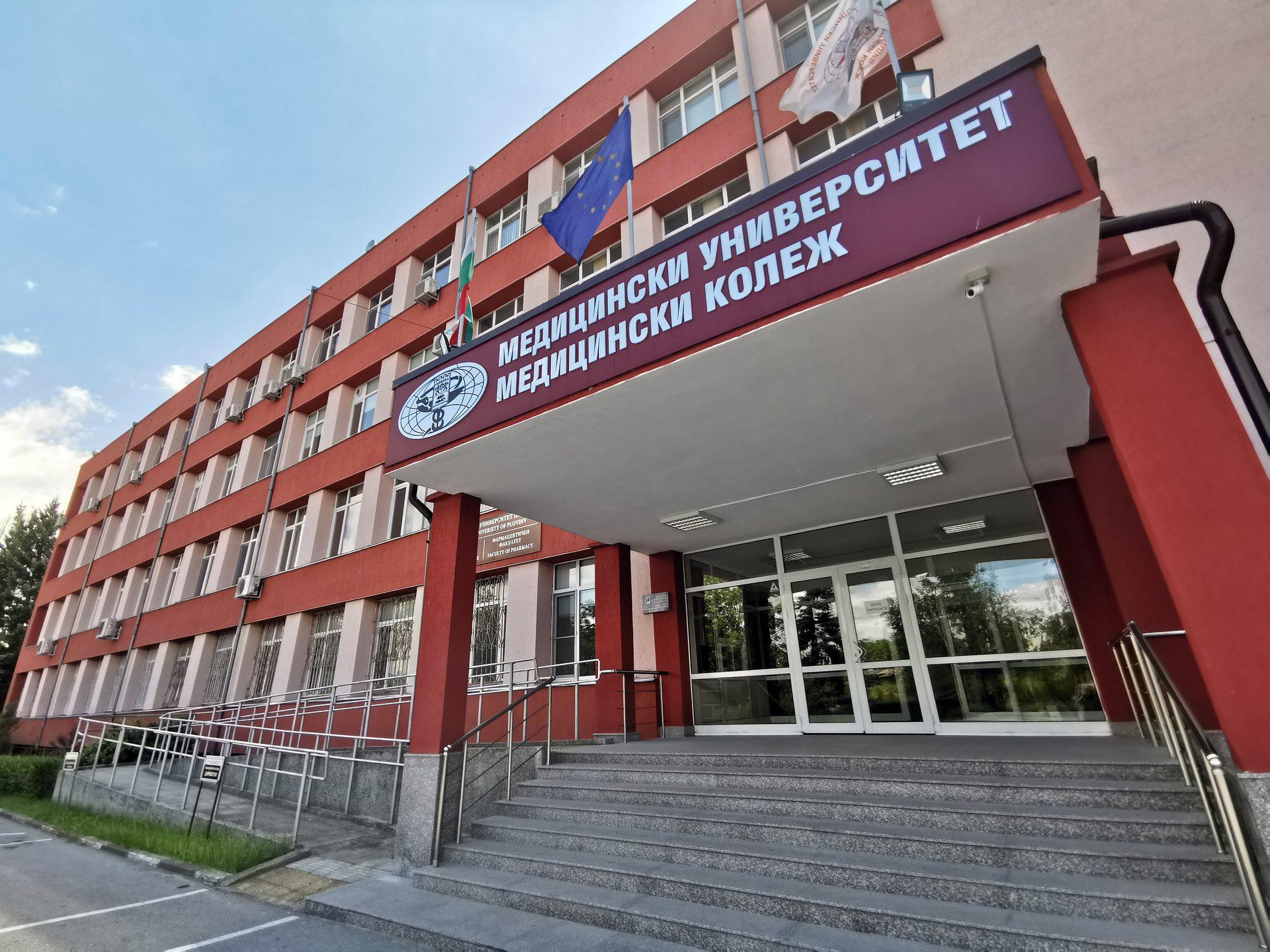 Медицински колеж