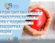 """Успешно проведена Международна онлайн конференция на тема """"Представяне на унифицирани методи за терапевтичен екип при лечение на културно различни пациенти в трудни нестандартни ситуации"""" на 23 и 24 април 2021 г."""