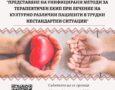 """Международна онлайн конференция на тема """"Представяне на унифицирани методи за терапевтичен екип при лечение  на културно различни пациенти в трудни нестандартни ситуации"""""""