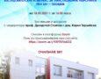 Възможности на изследователския комплекс за транслационна невронаука при МУ – Пловдив