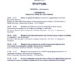 """Програма на XIV-та Национална научно-техническа конференция с чуждестранно участие  """"ЕКОЛОГИЯ И ЗДРАВЕ"""""""